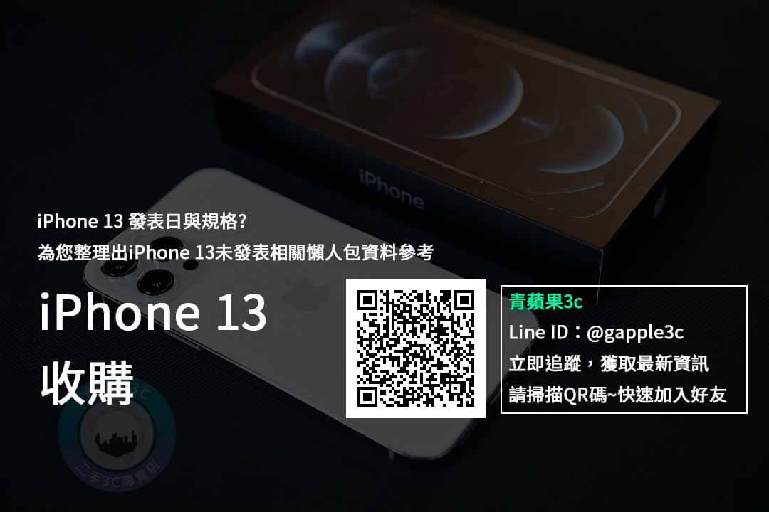 收購iphone 13