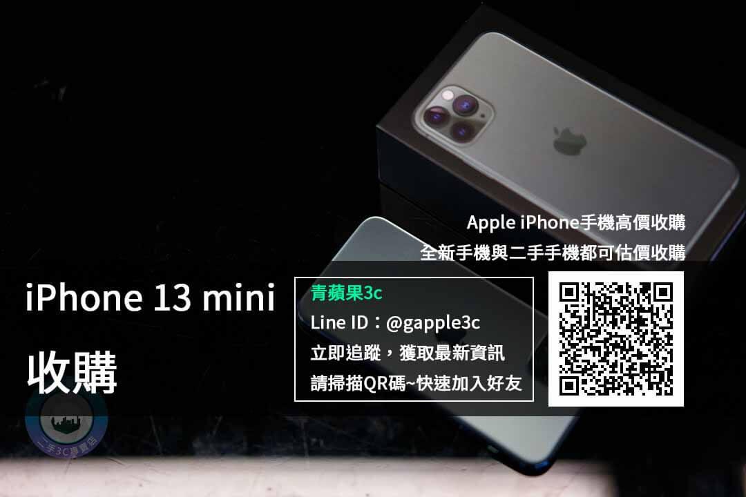 iPhone 13 mini 收購