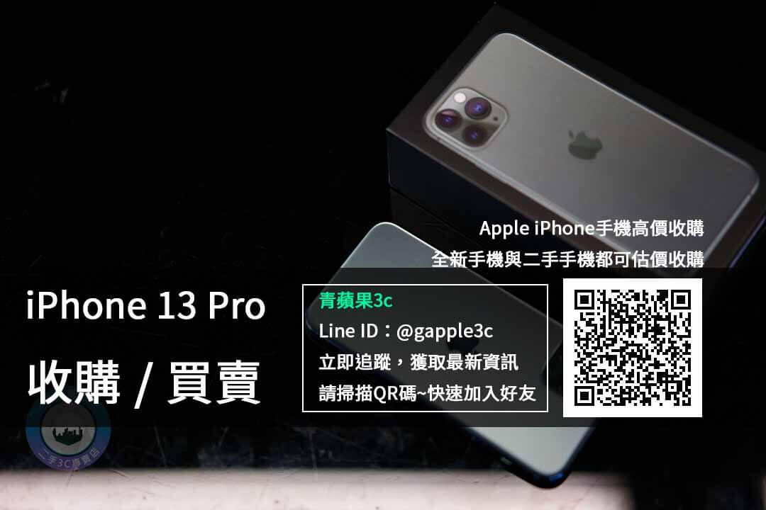 iPhone 13 Pro 收購