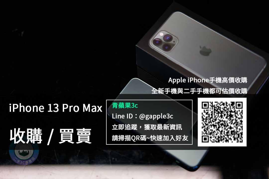 iPhone 13 Pro Max 收購
