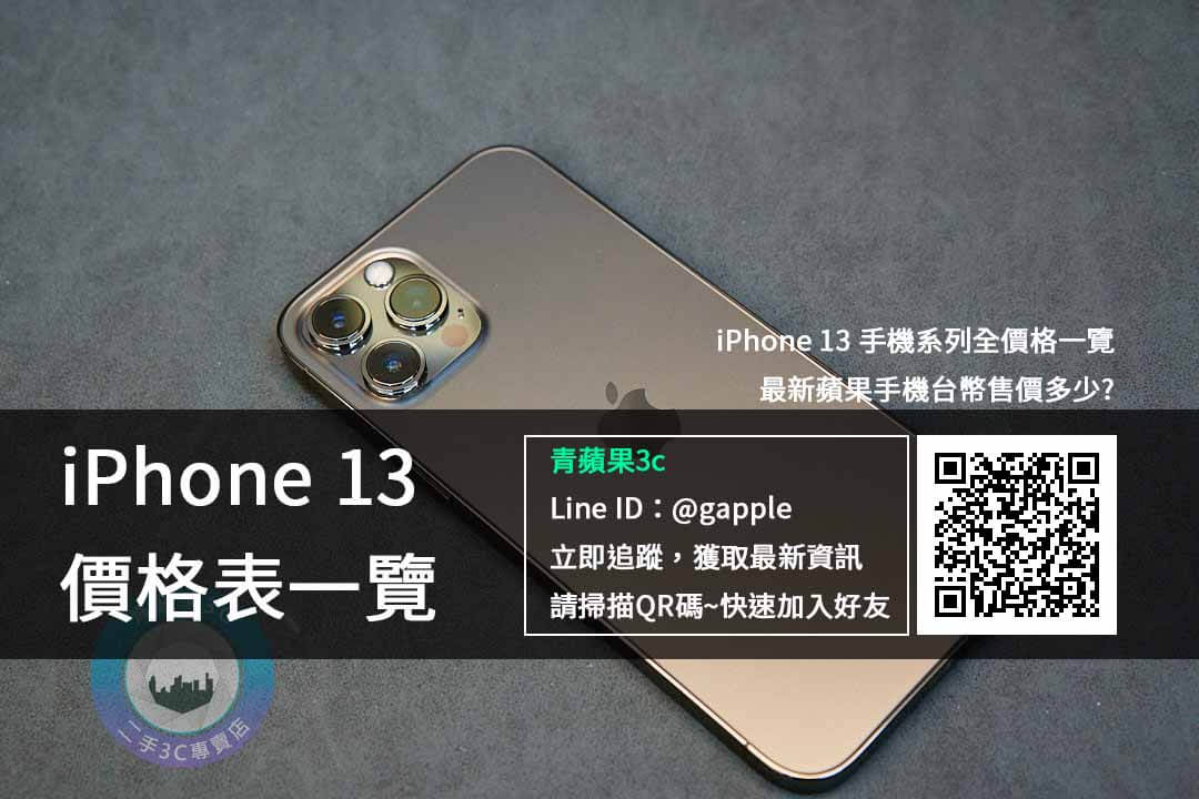 iPhone 13價格